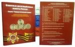 Альбом для 10 рублевых монет гвс
