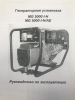 Бензогенератор 220В 4кВт (Италия)