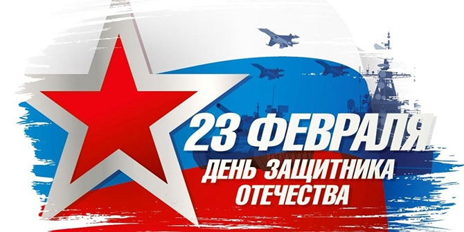День защитника Отечества 2020 в Кингисеппе - программа праздника