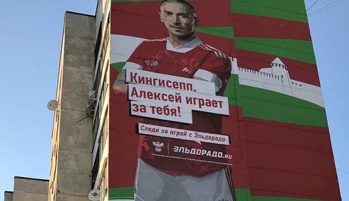 В Кингисеппе появился портрет футболиста Алексея Ионова