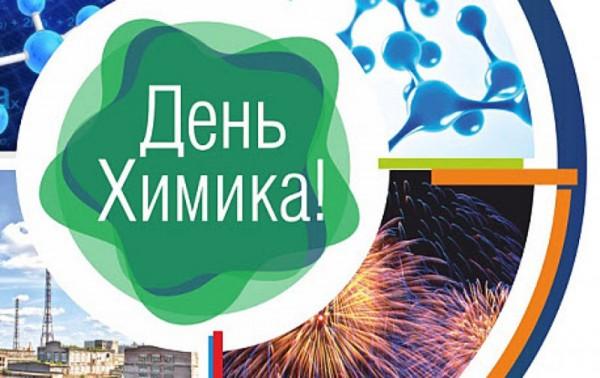 День химика на заводе «Фосфорит»