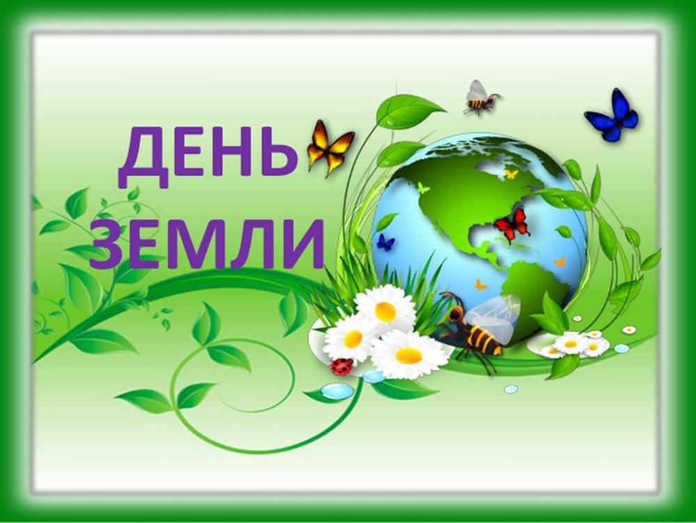 День Земли в Кингисеппе