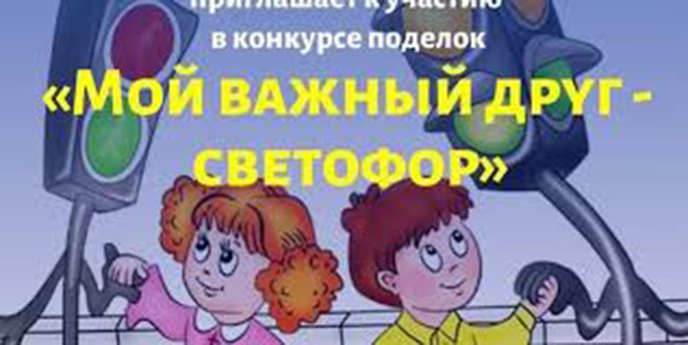 «Мой друг – светофор!»