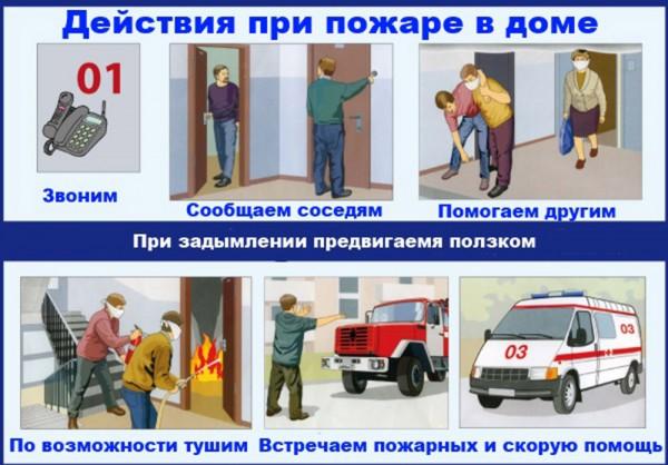 Лекция по безопасности в ресурсном центре